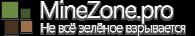 MineZone.pro - Не всё зелёное взрывается