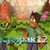Аватар cymrak12