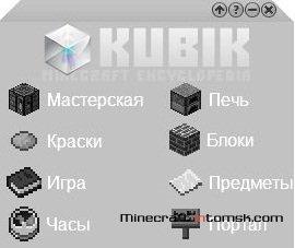 Minecraft kubik