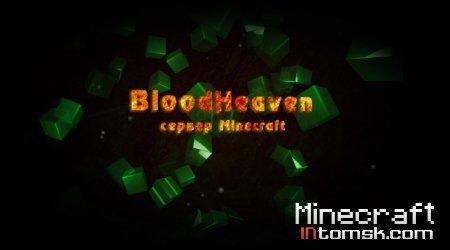 [BloodHeaven] Конкурс с ценными игровыми призами!
