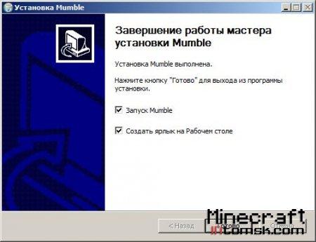 Mumble - голосовой чат