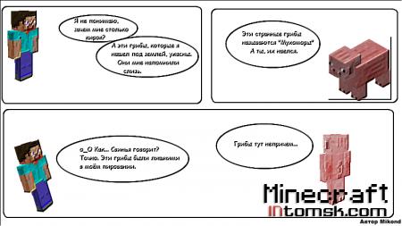 Арт + 1 комикс от Mikond
