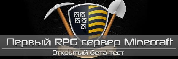 RPG - ОБТ