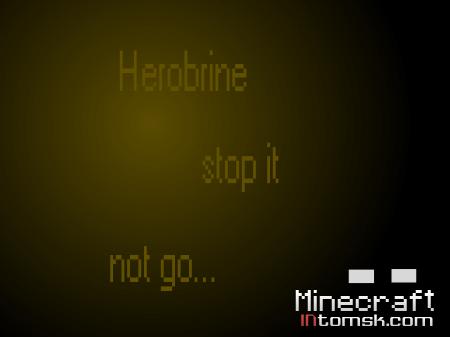 (Для конкурса RPG) Погоня за Herobrin'ом