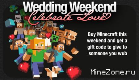 Minecraft свадебные выходные!!!!!!!!!