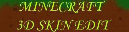 MINECRAFT 3D SKIN EDIT - полная версия