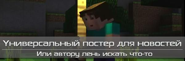 Мой Тизер Minecraft 1.8