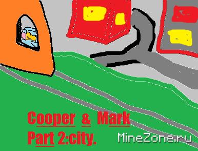 Купер и Марк. Часть один-город!