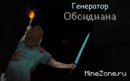 Генератор обсидиана (История)