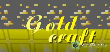 [1.8.*][x16] Goldcraft 1.6
