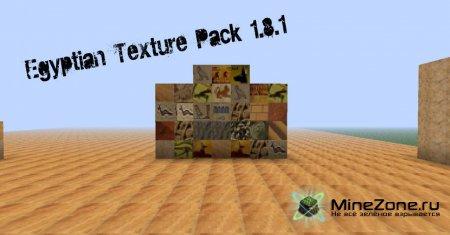 Египетский текстур пак 1.8.1 16х16