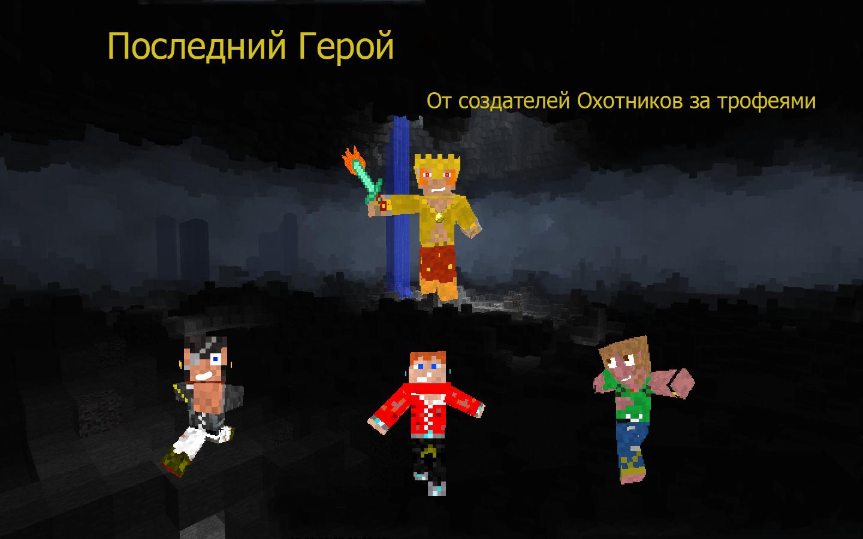 Последний герой- Часть 3 - Темный лес