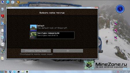 Мои 2 текстуры MarshalCraft v1.0