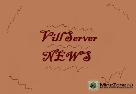 VillServer - новости.