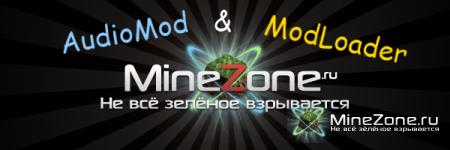 AudioMod & ModLoader [1.0.0]