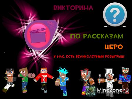 Викторина! Victory include! Первый тур!