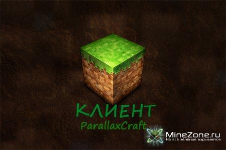 [1.0.0][128x128] ParallaxCraft КЛИЕНТ