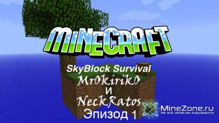 Co-op прохождение SkyBlock