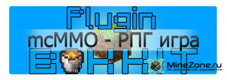 [bukkit]mcMMO v1.2.08 - элементы рпг [1.1-R1]