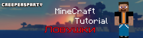 MineCraft Tutorial - Ловушки