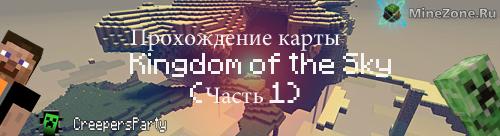 Прохождение карты Kingdom of the Sky (Часть 1)
