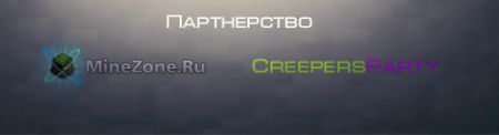 Партнерство с CreepersParty