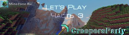 Let's Play MineCraft На сервере (Часть 3)