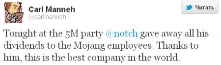 Нотч поделился своими деньгами с сотрудниками Mojang