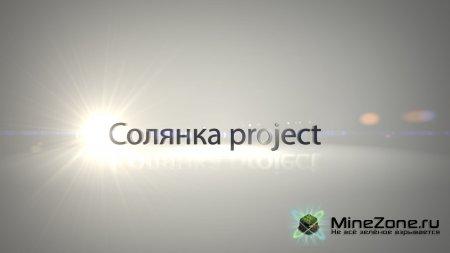 Солянка project - Обзор - 04 - О Господи! Там крипер!