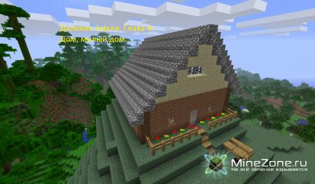 Далекие Земли. Глава 4: Дом, милый дом...