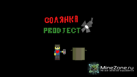 Солянка project - Let's Play SkyBlock! [01]