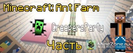 Minecraft: Ant Farm прохождение с CreepersParty 1 Часть