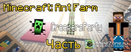 Minecraft: Ant Farm прохождение с CreepersParty 2 Часть