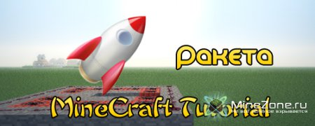 Minecraft Tutorial: Супер ракета