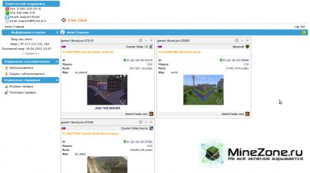 Хостинг Minecraft : Больше возможностей!