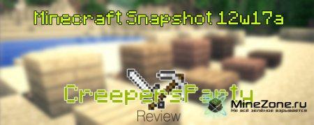 Обзор Minecraft Snapshot 12w17a