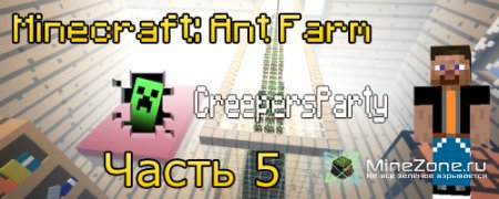 Minecraft: Ant Farm прохождение с CreepersParty 5 Часть