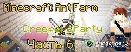 Minecraft: Ant Farm прохождение с CreepersParty 6 Часть
