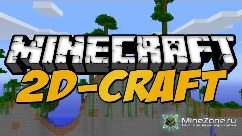 [1.3.1] 2D-Craft Mod v1.4