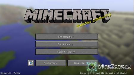 Minecraft Snapshot 12w18a