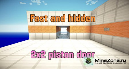 Fast and hidden 2x2 piston door
