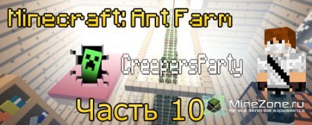 Minecraft: Ant Farm прохождение с CreepersParty 10 Часть