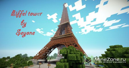 Eiffel tower (over 210 blocks height)