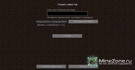 [1.2.5] 2D-Craft Mod v1.3.1