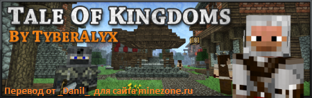 [1.2.5] Tale of Kingdoms rus v1.3.0