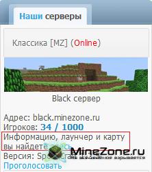 Black Server - Сборник инфы