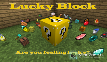 [1.2.5] Lucky Block