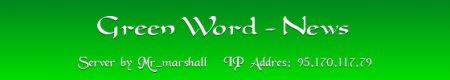 Green World  [Создай свой идеальный мир!] - Обсуждение проблемы.