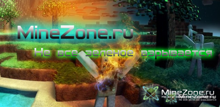 Интервью с основателем проекта MineZone