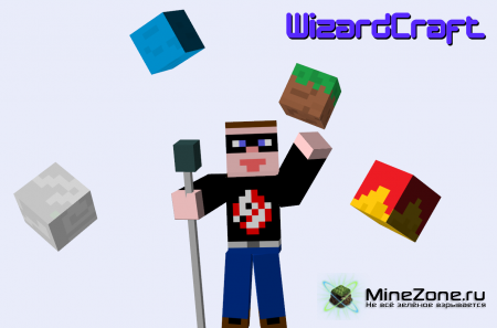 [1.2.5] WizardCraft